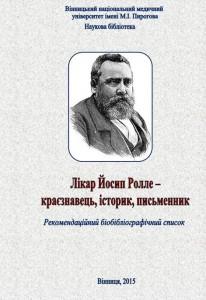Лікарі Тараса Шевченка