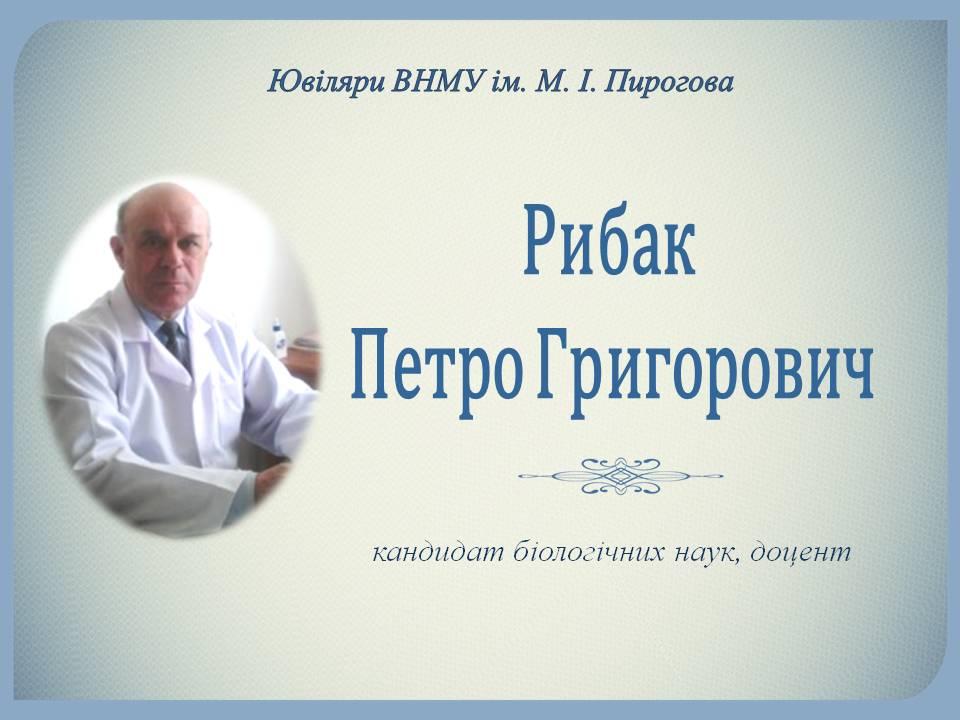 Рибак П.Г.