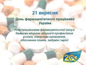 день фармацевта